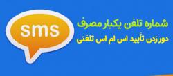 دور زدن تأیید اس ام اس تلفنی در هر وب سایت / خدماتی