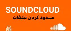 مسدود کردن تبلیغات در برنامه رسمی SoundCloud اندروید