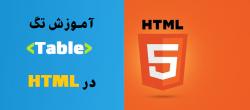 کار با جدول ها در HTML