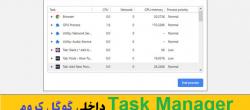 نحوه استفاده از Task Manager داخلی گوگل کروم