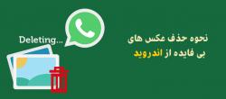 حذف عکس های بی فایده واتساپ و تلگرام از اندروید