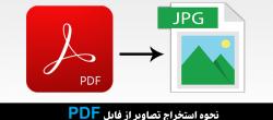 نحوه استخراج تصاویر از فایل PDF