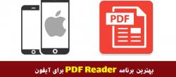 5 تا بهترین برنامه PDF Reader برای آیفون