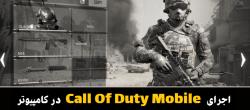 نحوه دانلود و نصب Call Of Duty Mobile برای کامپیوتر