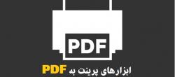 6 تا بهترین برنامه برای پرینت به PDF