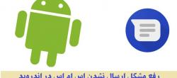 ارسال نشدن  SMS در اندروید (۷ راه حل)