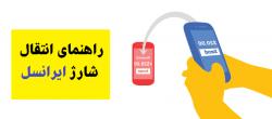 طریقه انتقال شارژ ایرانسل
