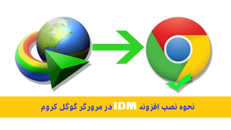 نحوه نصب افزونه IDM در مرورگر گوگل کروم