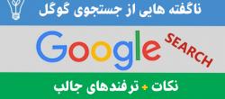 ۴۰+ تا از بهترین ترفندهای  جستجوی Google  [آخرین نکات]
