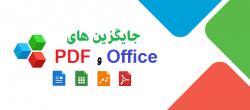 6 گزینه جایگزین سبک برای باز کردن فایل های Office و PDF