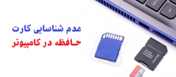 راه حل مشکل عدم شناسایی کارت حافظه در ویندوز