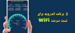 ۵ برنامه اندروید برای تست سرعت WiFi