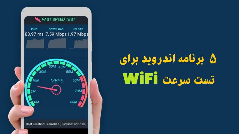 5 برنامه اندروید برای تست سرعت WiFi