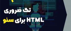 ۸ متا تگ ضروری HTML برای سئو