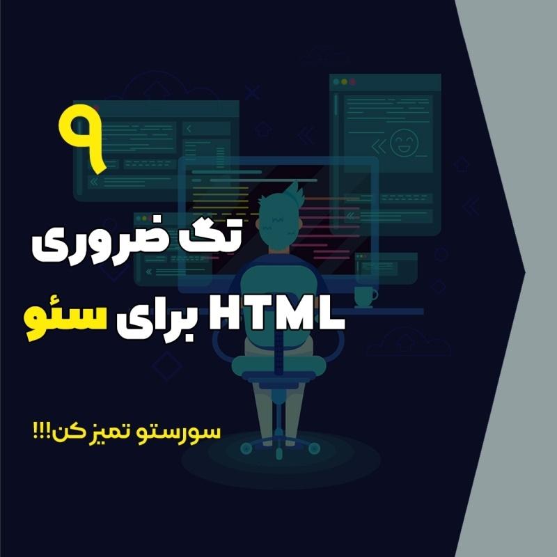 متا تگ سئو HTML