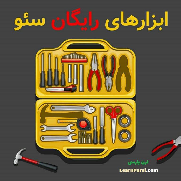 ابزارهای رایگان سئو