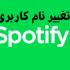 نحوه تغییر نام کاربری حساب Spotify