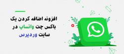 چگونه یک باکس چت واتساپ را برای سایت وردپرس خود اضافه کنید ؟