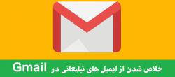 چگونه می توان از ایمیل های تبلیغاتی در Gmail خلاص شد ؟