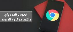 برنامه ریزی دانلود در گوگل کروم برای اندروید (ویژگی جدید)