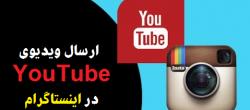نحوه ارسال ویدیوی YouTube در اینستاگرام