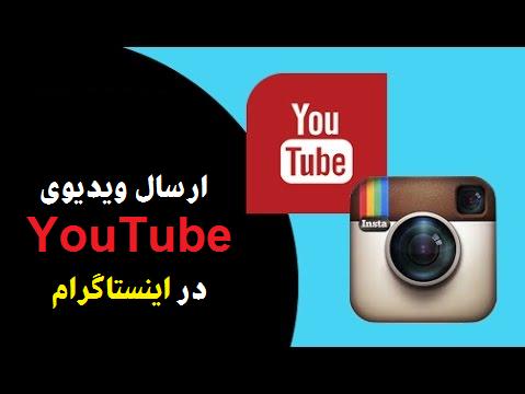 ارسال ویدیوی YouTube در اینستاگرام