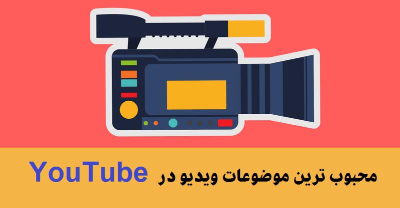 ایده های ویدئویی یوتیوب