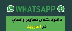 دانلود نشدن تصاویر واتساپ در گوشی اندروید