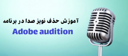 آموزش حذف نویز صدا با نرم افزار adobe audition