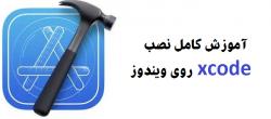آموزش کامل نصب xcode روی ویندوز