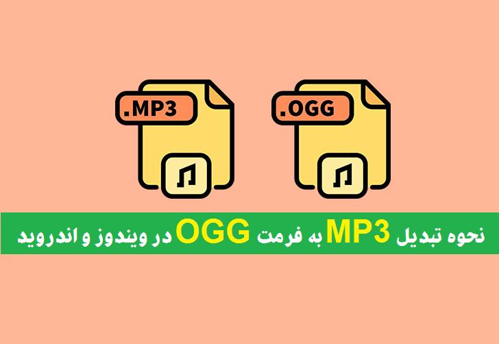 تبدیل MP3 به OGG در کامپیوتر یا گوشی اندروید
