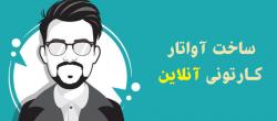 ۵ وب سایت برتر برای ساخت کارتون آواتار بصورت آنلاین