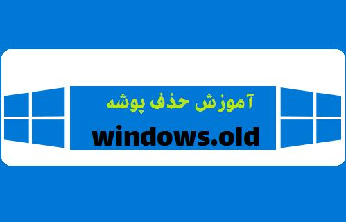 حذف پوشه windows.old