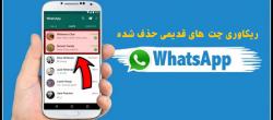 نحوه ریکاوری پیام های قدیمی حذف شده از واتساپ