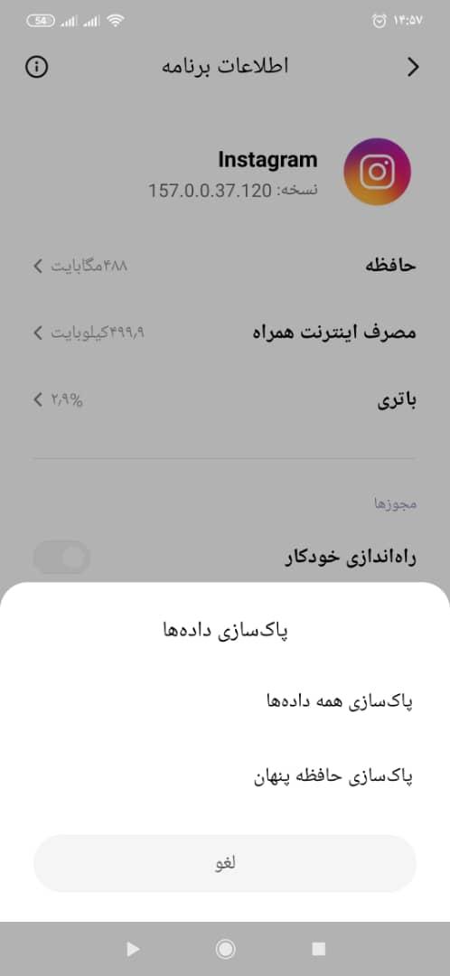 مشکل راه اندازی اینستاگرام به فارسی