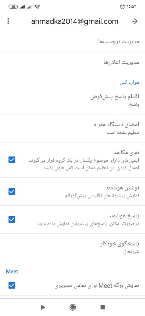 تنظیمات امضای موبایل