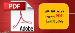 ویرایش فایل های PDF به صورت رایگان (آنلاین)