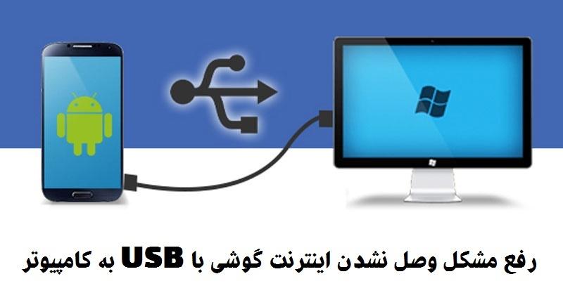 رفع مشکل وصل نشدن اینترنت اندروید با USB به کامپیوتر