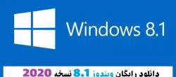 دانلود رایگان نسخه کامل ویندوز ۸.۱ در سال ۲۰۲۰
