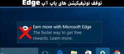 نحوه توقف نوتیفیکیشن های پاپ آپ Microsoft Edge