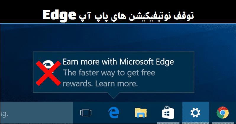 توقف نوتیفیکیشن های پاپ آپ Microsoft Edge