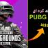 نحوه دانلود و نصب نسخه کره ای PUBG Mobile در اندروید