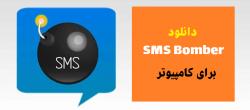 SMS Bomber برای کامپیوتر – دانلود و نصب در ویندوز