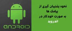بکاپ گیری از پیامک ها و رمز ورود به سیستم بصورت خودکار در اندروید