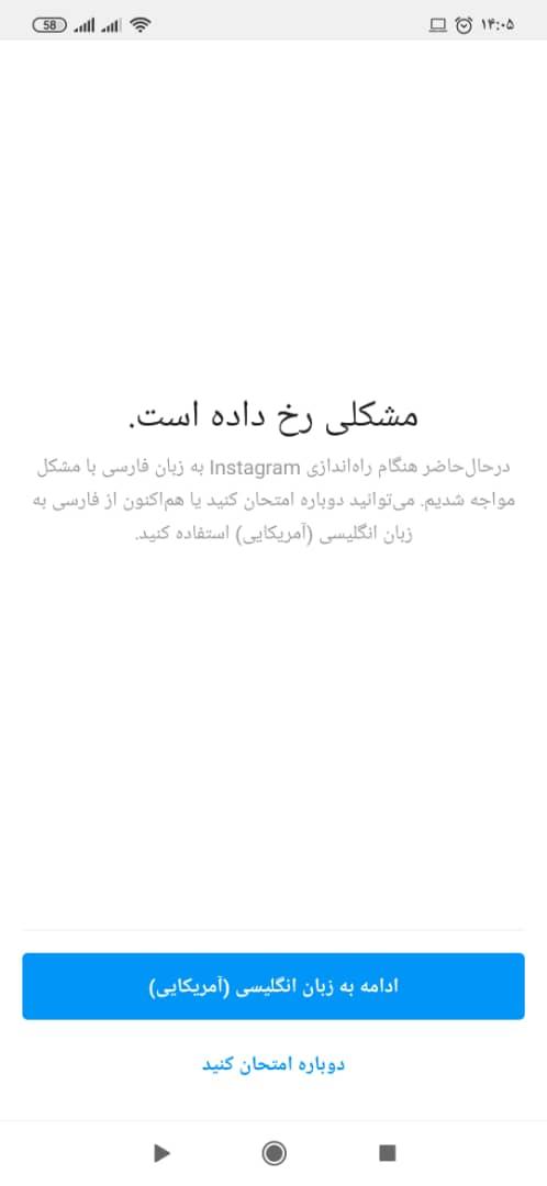 دلیل باز نشدن اینستاگرام با زبان فارسی