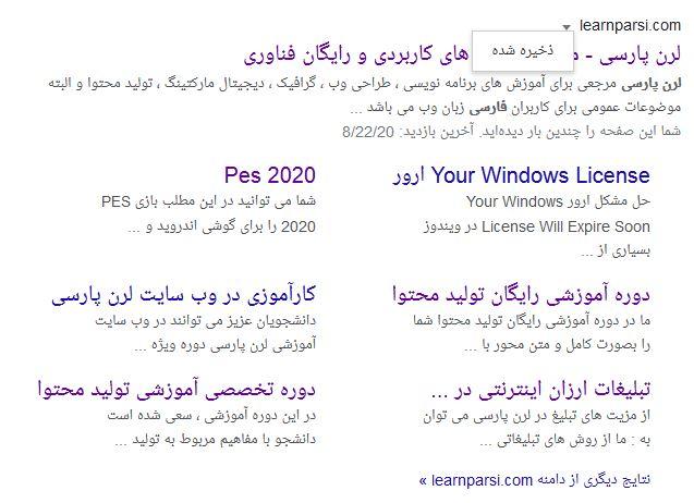 نحوه دسترسی به صفحات وب ذخیره شده