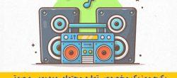 دانلود پکیج موزیک مخصوص تولید محتوا
