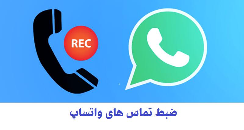 ضبط تماس های واتساپ