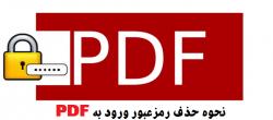 نحوه حذف رمزعبور از یک فایل PDF