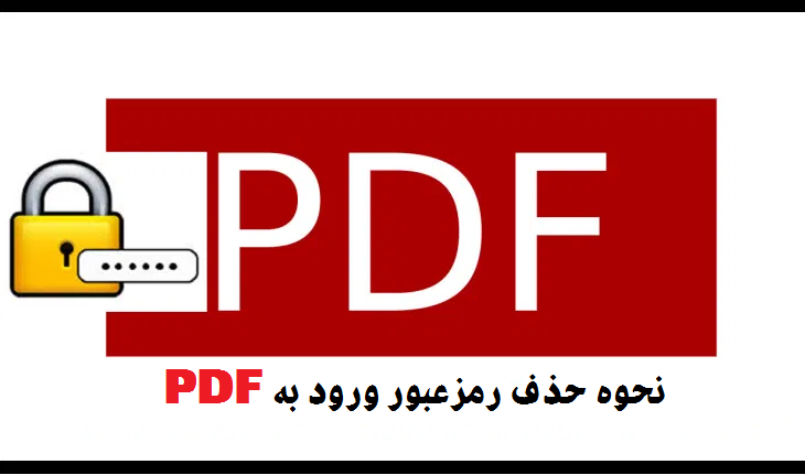 حذف رمزعبور   PDF